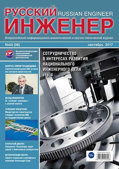 Русский инженер. Вопросы импортозамещения.