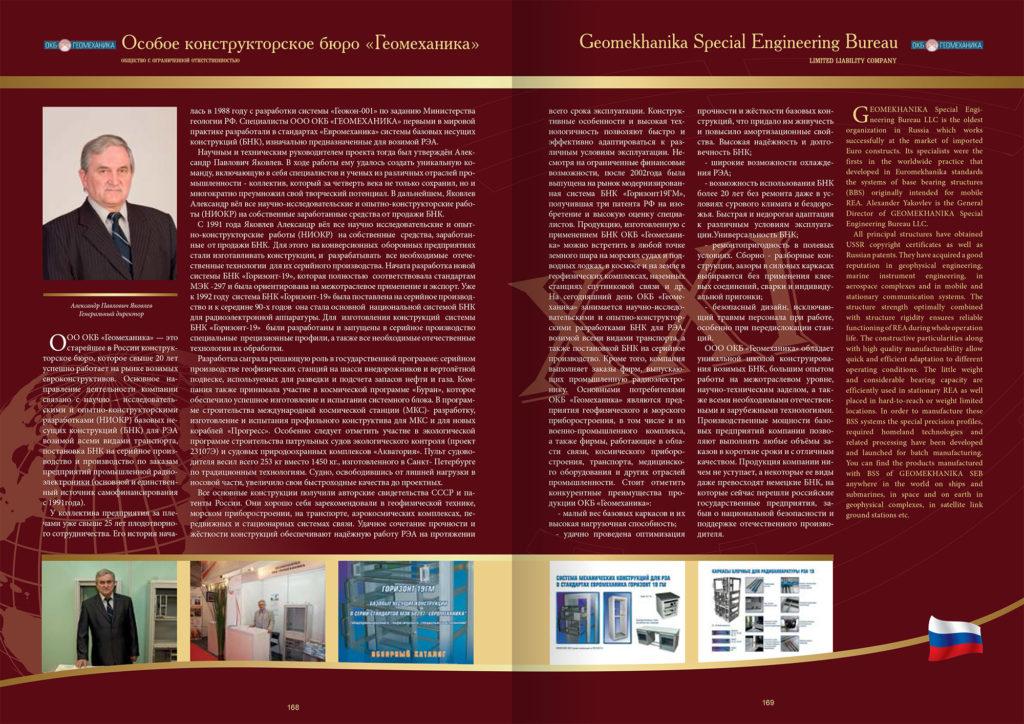 Геомеханика . изд. Мировая индустрия,21 век