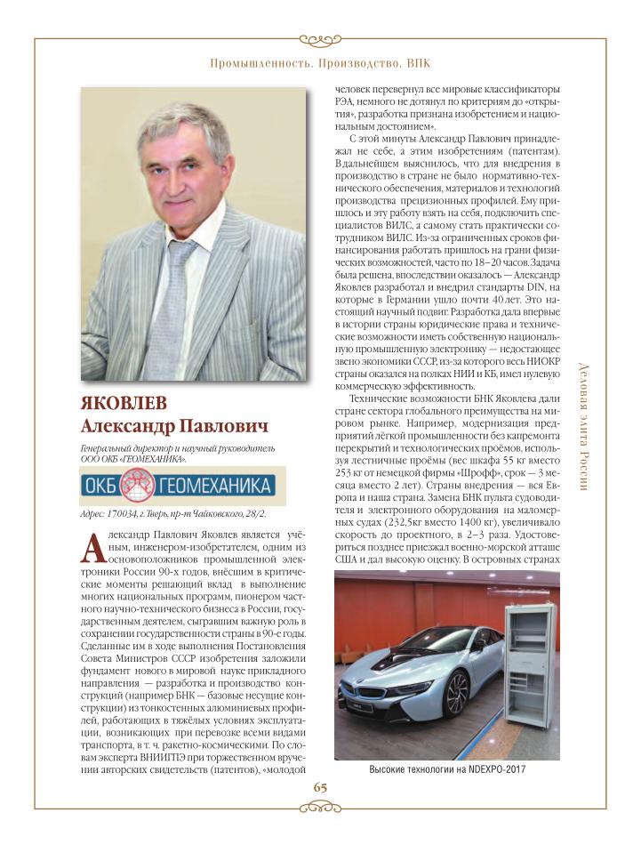 Статья Яковлев Бизн.Альм. Деловая элита-2019