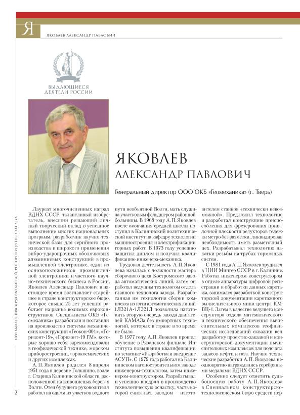 Яковлев библ.Энциклопедия Академпресс 2014г